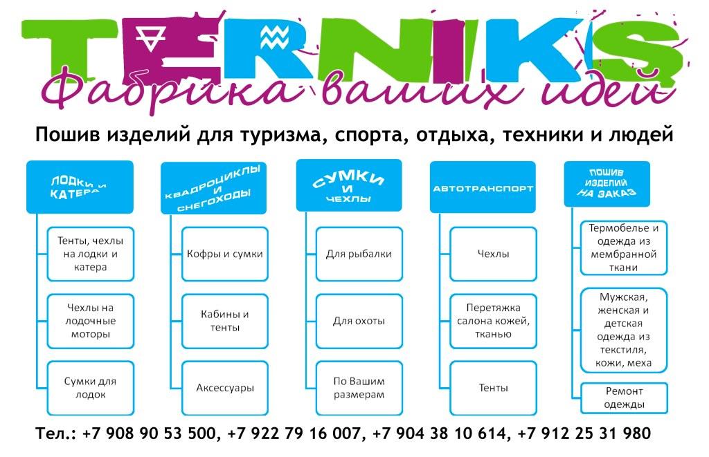 Пошив изделий ТЕРНИКС УФ
