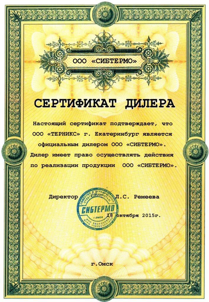 ТЕРНИКС - сертификат дилера